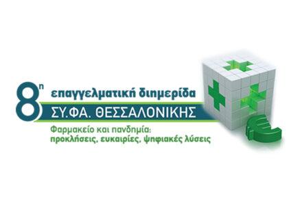 8η Επαγγελματική Διημερίδα  του Ομίλου Επιχειρήσεων ΣΥ.ΦΑ. Θεσσαλονίκης